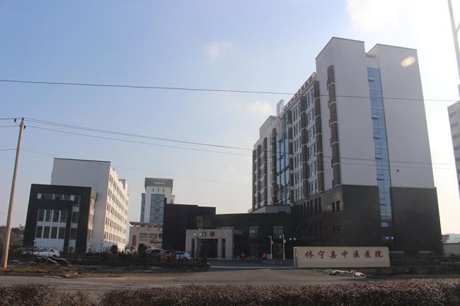 休宁县中医医院