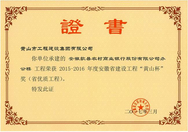 """2015-2016年度安徽省建设工程""""黄山杯""""奖(省优质工程)"""