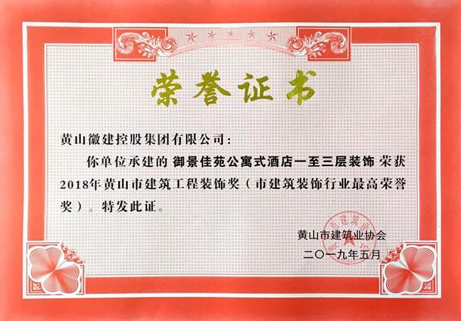 2018年黄山市建筑工程装饰奖