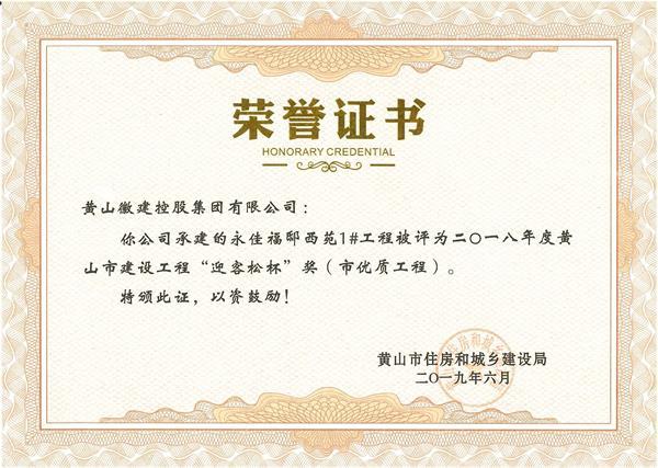 """二〇一八年度黄山市建设工程""""迎客松杯""""奖(市优质工程)"""